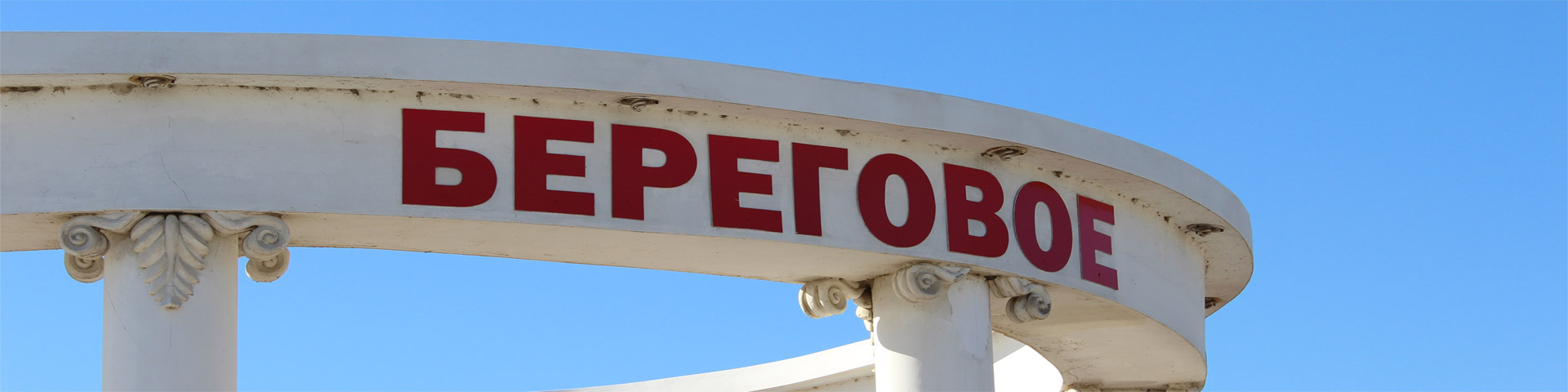 Крым, Феодосия, поселок Береговое